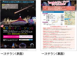 2011illusion_chirashi02.jpg